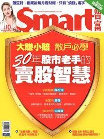 Smart 智富10月號/2014 第194期