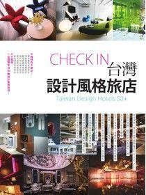 台灣設計風格旅店