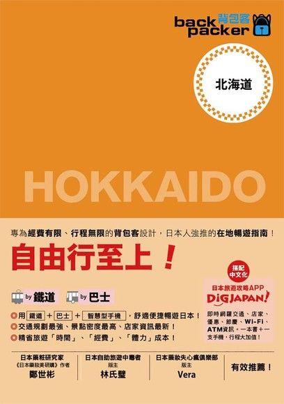 北海道 日本鐵道、巴士自由行