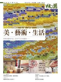 校園雜誌雙月刊2014年11、12月號:美.藝術.生活