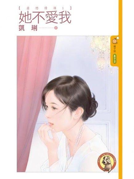 她不愛我【虐戀情深1】(限)