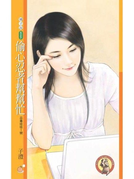 偷心忍者幫幫忙【巫毒娃娃1號】(限)