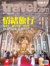行遍天下旅遊雜誌 09月號/2013 第259期