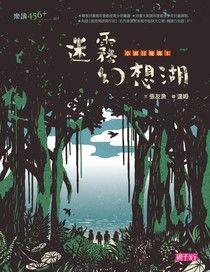 小頭目優瑪1:迷霧幻想湖