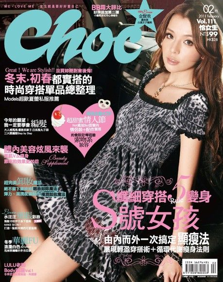 Choc 恰女生 2月號/2011 第111期
