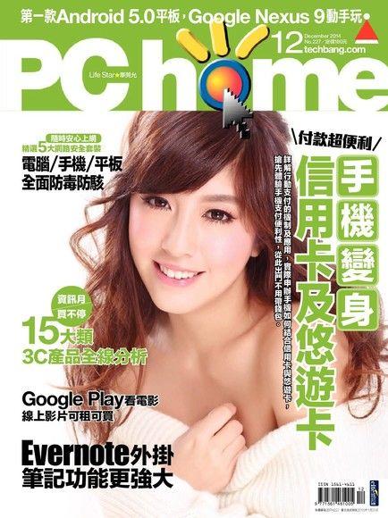 PC home 電腦家庭 12月號/2014 第227期