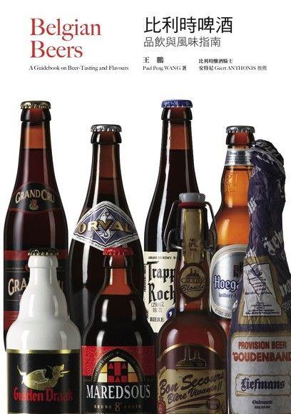 比利時啤酒:品飲與風味指南(精裝)