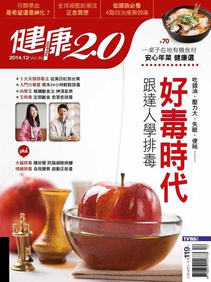 健康兩點靈月刊 12月號/2014 第39期