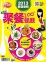 食尚玩家雙周刊 第256期 2012/12/28