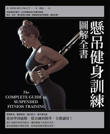 懸吊健身訓練圖解全書