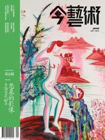 典藏今藝術 09月號/2016 第288期