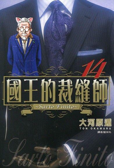 國王的裁縫師(14)