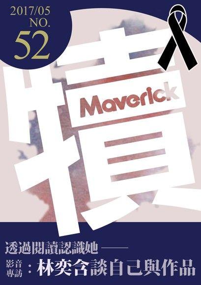 犢月刊NO.52