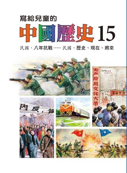 寫給兒童的中國歷史(第十五冊)