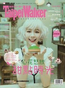 Taipei Walker 241期 5月號