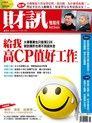 財訊雙週刊 411期 2012/11/08