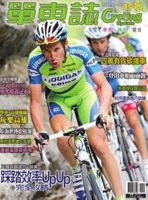 Cycling Update單車誌_No.51_06月_2010年