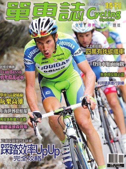 Cycling Update單車誌_No.51_06月_2010年