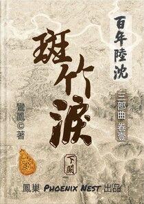 百年陸沈 卷壹 One Hundred Years of Sinking Volume I