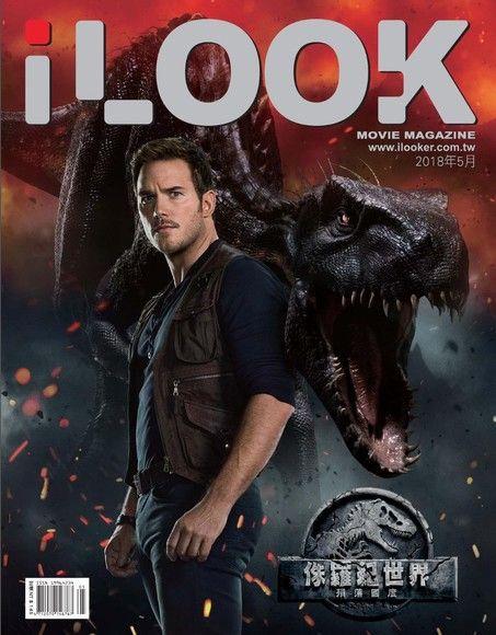 iLOOK電影雜誌 05月號2018