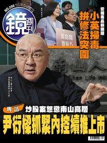 鏡週刊 第96期 2018/08/01