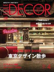 ELLE DECOR No.164 【日文版】