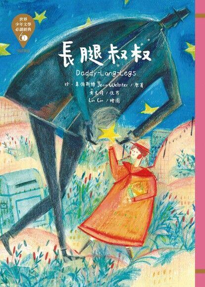 世界少年文學必讀經典60:長腿叔叔
