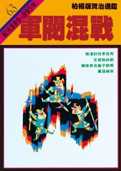 柏楊版資治通鑑第六十三冊:軍閥混戰