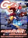 Game Channel 遊戲頻道雙週刊 第24期 2015/12/15