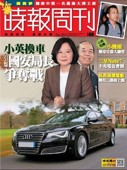 時報周刊 2016/09/09 第2012期
