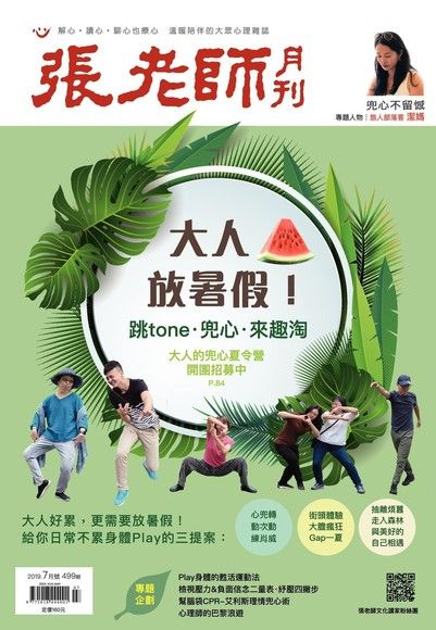 張老師月刊2019年07月/499期