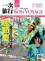 Bon Voyage一次旅行 雙月刊 8月號/2012 第09期