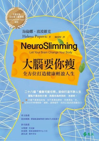大腦要你瘦