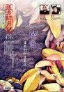張老師月刊2017年08月/476期
