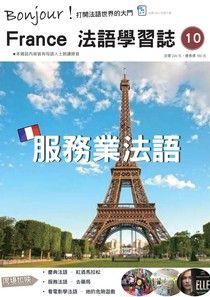 Bonjour!France法語學習誌 8月號/2017 第10期