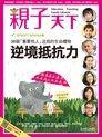 親子天下雜誌 01-02月號/2016 第75期