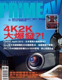 PRIME AV 新視聽 11月號/2012年 第211期