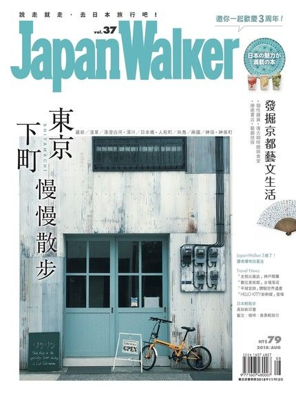 Japan Walker Vol.37 8月號
