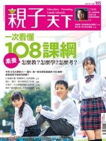 親子天下雜誌 03月號/2019 第105期