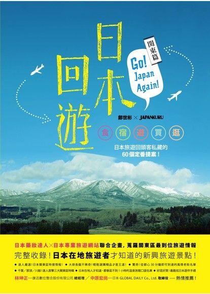 日本回遊:關東篇