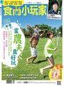 食尚小玩家 10月號/2012 第50期