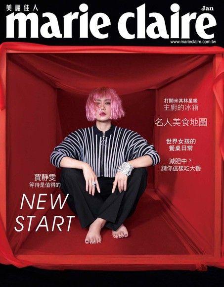 marie claire美麗佳人 01月號/2020 第321期