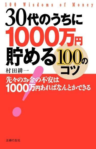 40歲錢存到1000萬圓的100的訣竅(日文書)