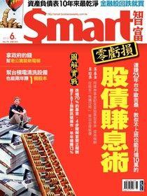 Smart 智富06月號/2013 第178期