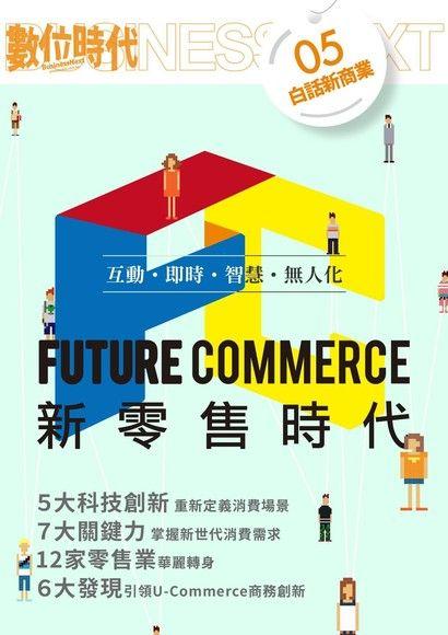 Future Commerce新零售時代
