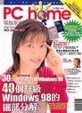 PC home 電腦家庭 09月號/1998 第032期
