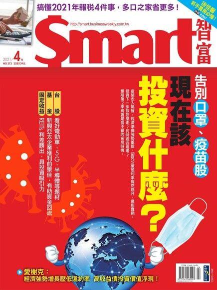 Smart 智富 04月號/2021 第272期