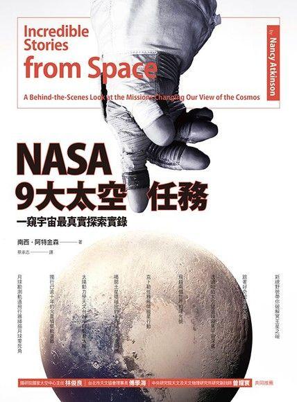 NASA9大太空任務