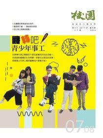 校園雜誌雙月刊2017年7、8月號:翻轉吧!青少年事工