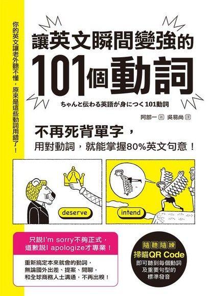 讓英文瞬間變強的101個動詞:不再死背單字,用對動詞,就能掌握80%英文句意!